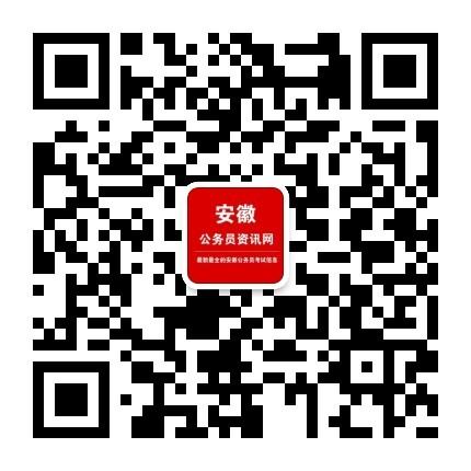 安徽公务员考试网微信公众号