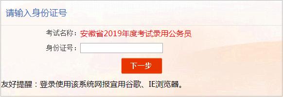 2020年安徽公务员考试网上报名入口