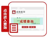 2020年河南公务员考试成绩查询入口