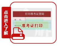 2020年河南公务员考试准考证打印入口