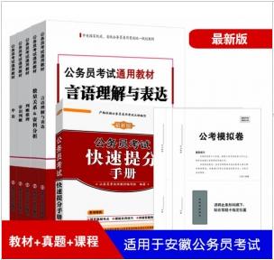 2020年安徽公务员考试用书