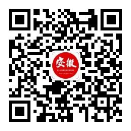 安徽微信号